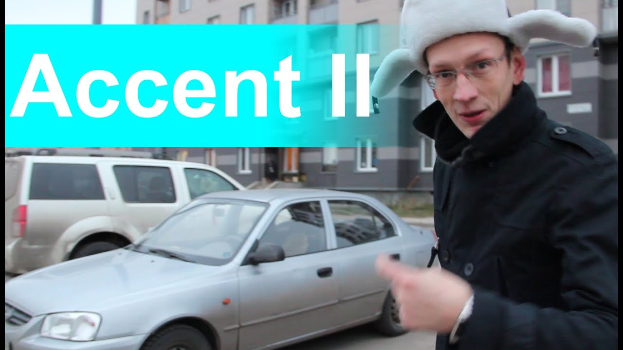 Hyundai Accent II 1.5L (by Tagaz) 2008-го.