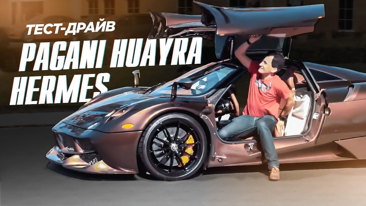 420 МЛН?! PAGANI HERMES! 1 В МИРЕ! Тест с Manny Khoshbin. АВТОКОЛЛЕКЦОНЕРЫ. CAR COLLECTORS. Huayra.