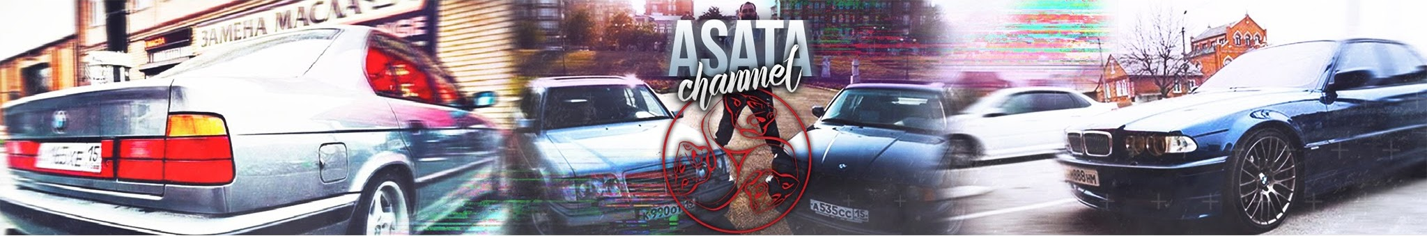 ASATA channel