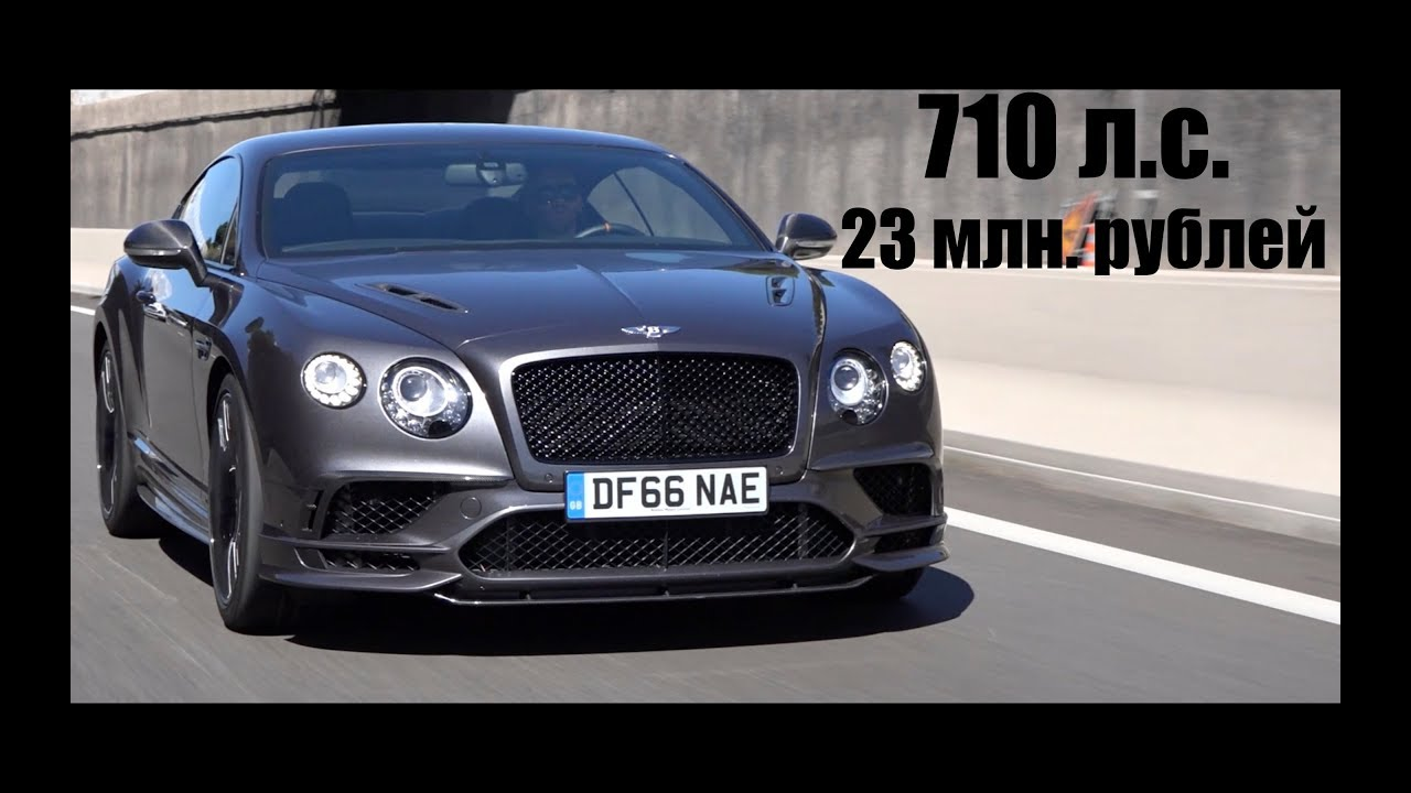 DT_LIVE. Тест 710 л.с. Bentley Continental Supersports в Монако