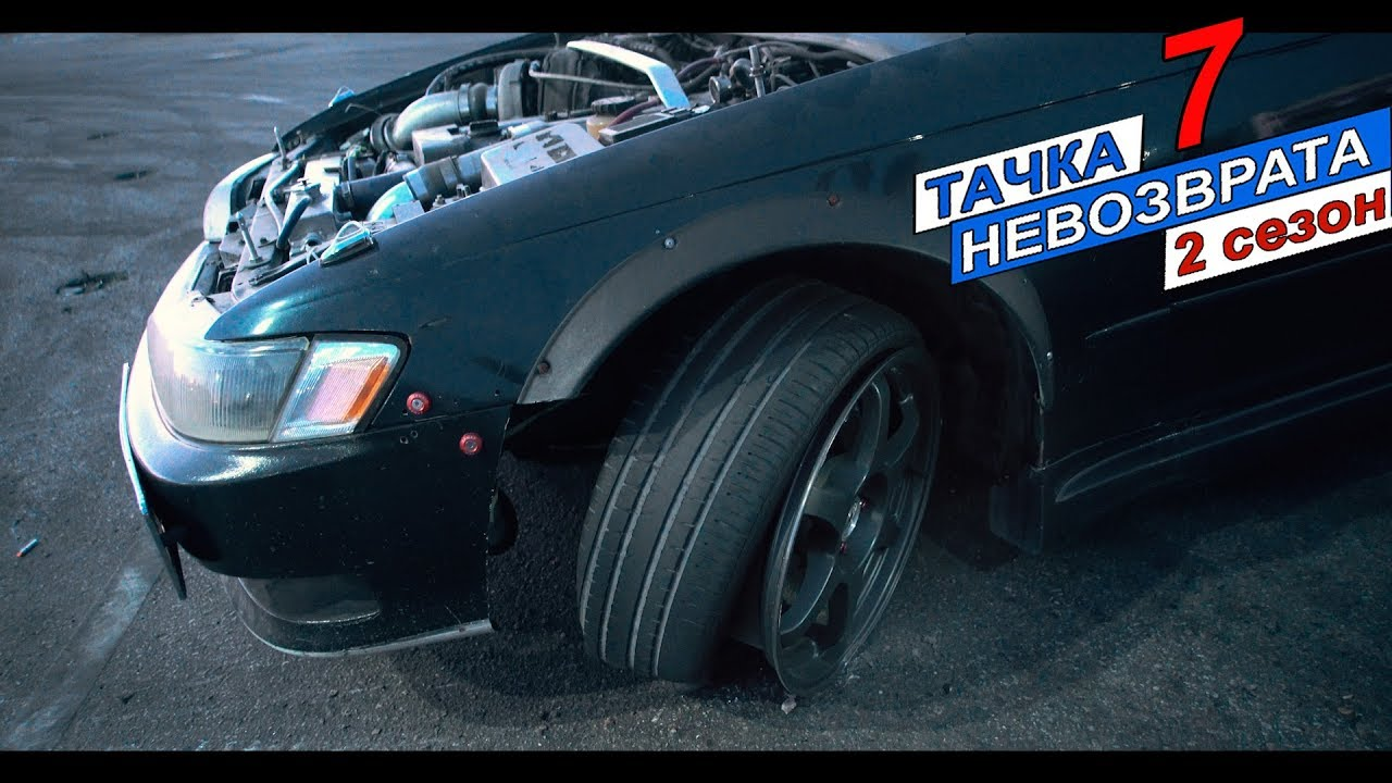 Месть на TOYOTA Mark II